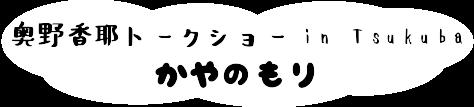 奥野香耶トークショー in Tsukuba 〜かやのもり〜